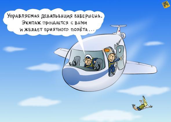 девальвация рубля примеры из жизни травмпункте района Отрадное