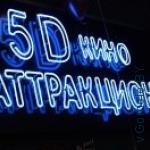 5D-кинозал