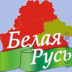 """Белая Русь"""