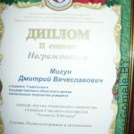"диплом с конкурса ""Таланты XXI века"" Гомель"