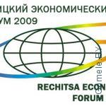 """экономический форум """"Речицаинвест-2009"""" Гомель"""