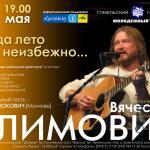 афиша концерта В. Климовича