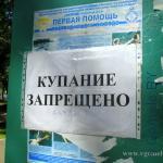 купание запрещено - акулы