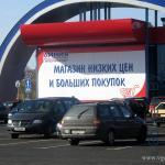 """гипермаркет """"Линия"""""""