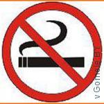 без курения и распития спиртных напитков в парке