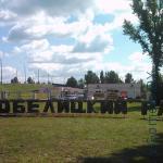 Новобелицкий район