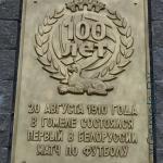 100 лет белорусскому футболу