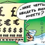 а ты видишь валюту?