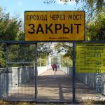 ремонт пешеходного моста через р. Сож в Гомеле
