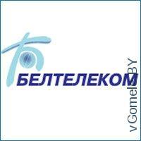 Белтелеком