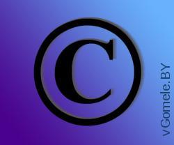 символ копирайта