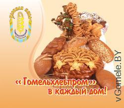 Гомельхлебпром