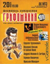 ZARTIPO - Фестиваль гитаристов «Грифомания-2010»