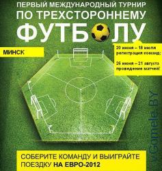 турнир по трехстороннему футболу