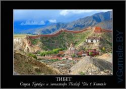 Тибет - фото Юрия Бирюкова