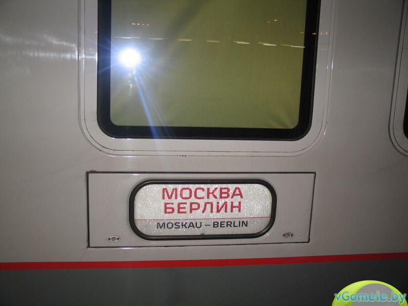 Поезд москва бургас цена
