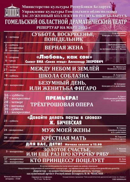 Калужский драматический театр репертуар на март